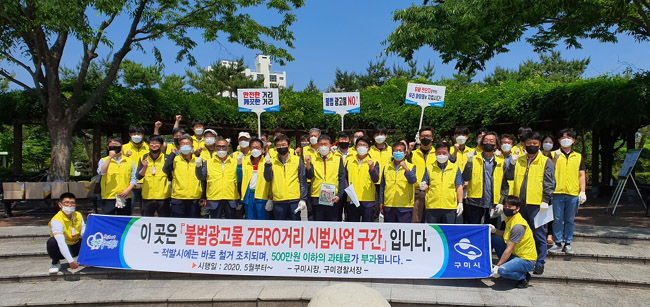 제101회 전국체전 성공개최 기원 깨끗한 도시미관 조성