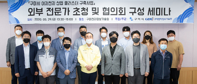구미시, 이차전지산업 전문가 초청 세미나 개최