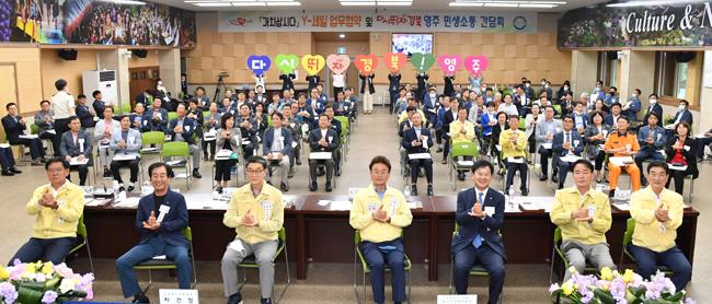 다시 뛰자 경북~ 영주시 현장소통 간담회 개최