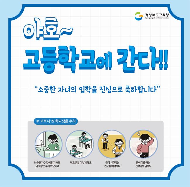 경북교육청, 중․고 신입생 학부모를 위한 '교육과정 카드뉴스 '