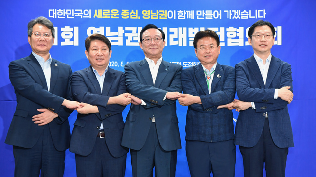 '영남권 미래발전협의회'첫 회의 개최