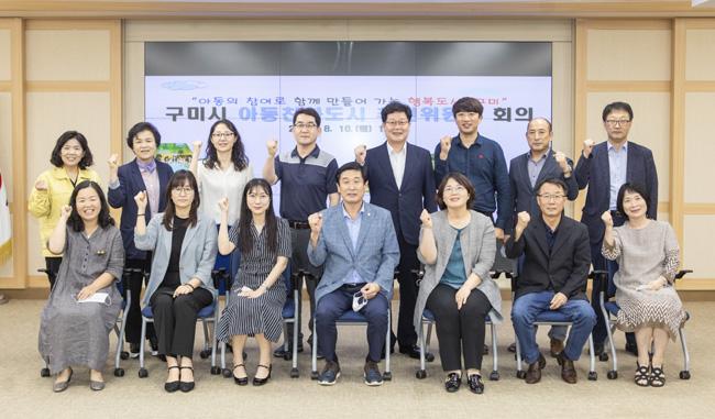 구미시 아동친화도시 추진위원회 회의 개최