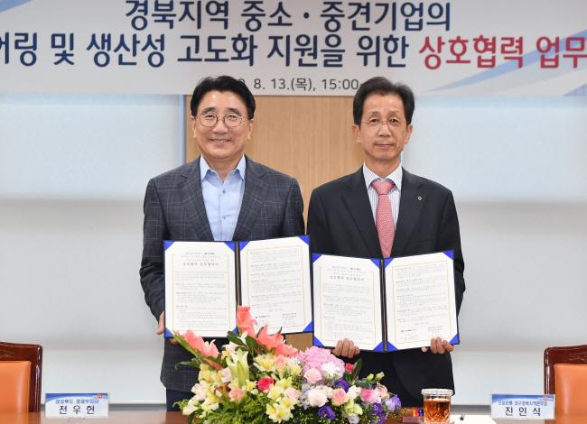 경북도, 산업은행과 리쇼어링 기업지원 업무협약 체결