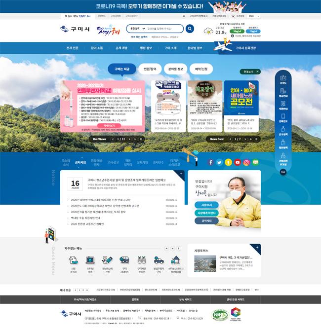 구미시 대표홈페이지 개편