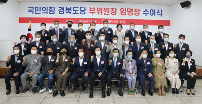 국민의힘 경북도당 부위원장단 임명장수여식