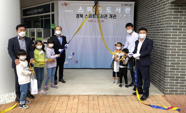 경북도 스마트도서관'개관, 본격 운영