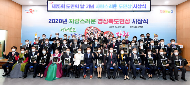 경북을 빛낸 43인 '자랑스러운 경북도민상'시상
