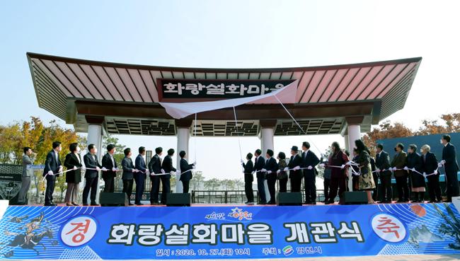 화랑체험 문화공간... 영천 화랑설화마을 개관