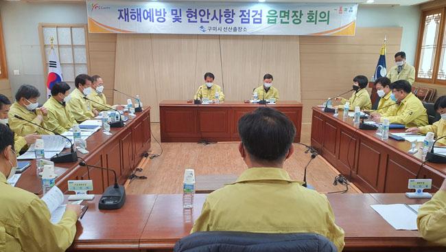 윤동욱 선산출장소장  읍·면장 회의 개최