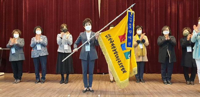 한국여성농업인 도연합회 김미점 회장 취임