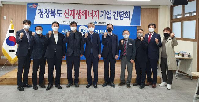 경북도, 민생 氣살리기 신재생에너지 기업과 소통