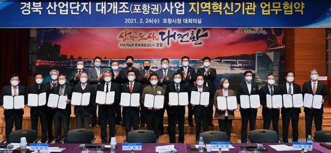 경북도,'경북 산업단지 대개조 사업'산뜻한 출발