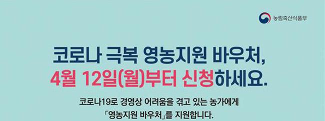경북도, 코로나 매출감소 농가... 바우처 100만원 지급