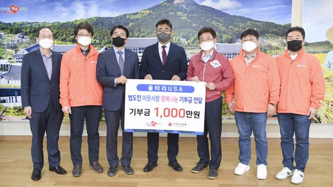 경북도, 울타리USA와 3천만 달러 수출합의각서 체결