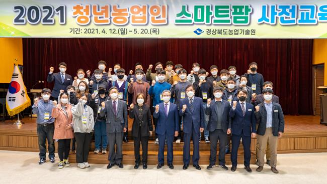 경북도, 청년농업인 스마트팜 사전 교육 실시