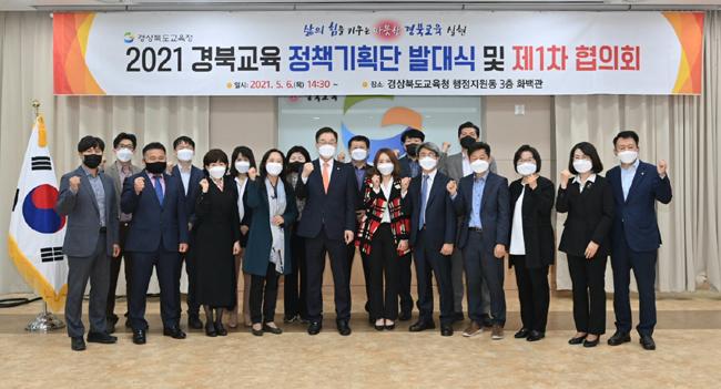 2021 경북교육 정책기획단 발대식 및 1차 협의회