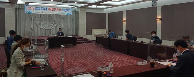 경북교육청, 학교흡연예방사업 자문단 회의