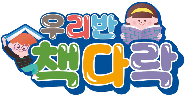 경북교육청도서구입비 총 66억1,445만 원 지원
