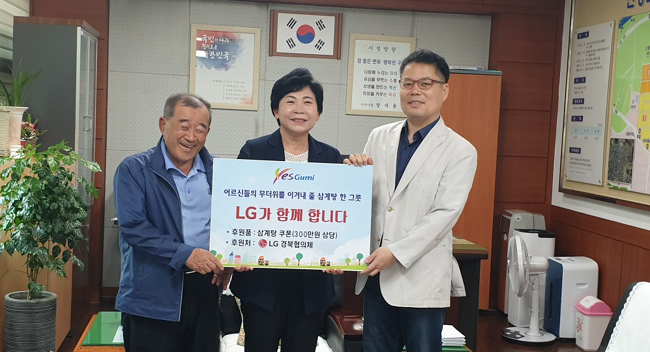 LG경북협의회 삼계탕 나눔 쿠폰 전달