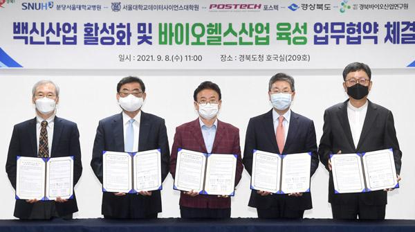 경북도, 백신·바이오헬스산업 활성화 업무협약 체결