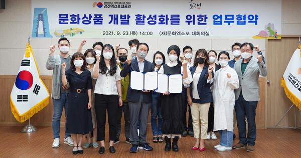 경주엑스포대공원 한국 보자기 세계화에 앞장선다