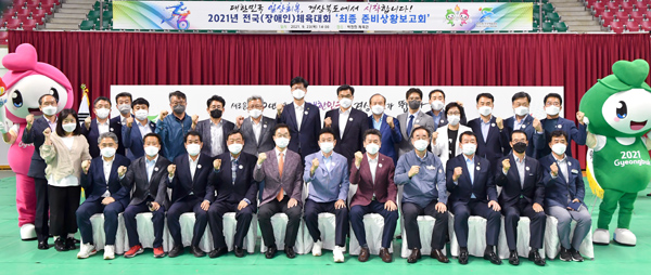 2021 경북 전국체전, 일상회복의 희망 밝힌다!