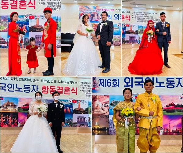 아주 특별한 외국인노동자 합동결혼식