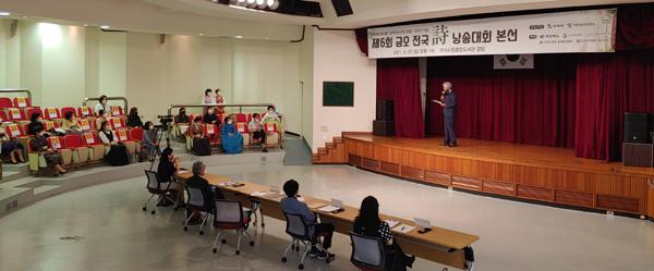 제6회 금오전국시낭송대회 개최 45명 수상 영예