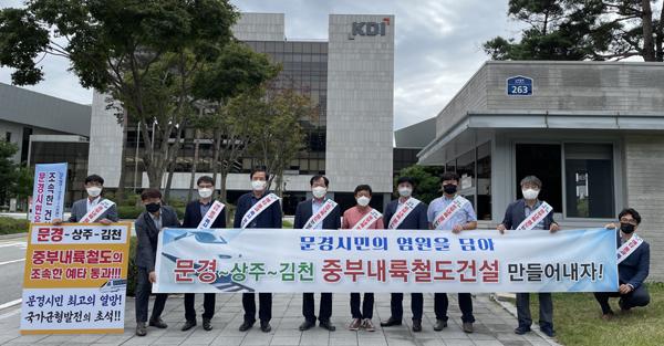 고우현 경북도의회 의장