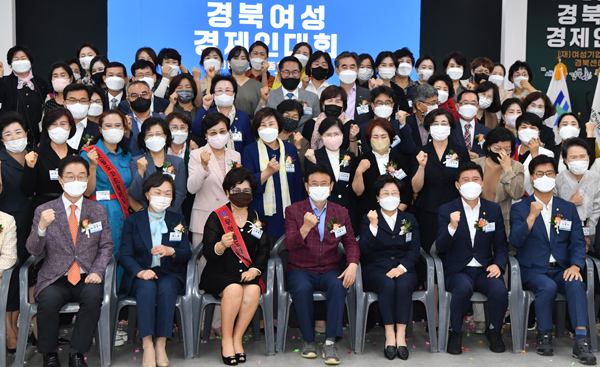 2021 경북 여성경제인 대회 구미서 개최